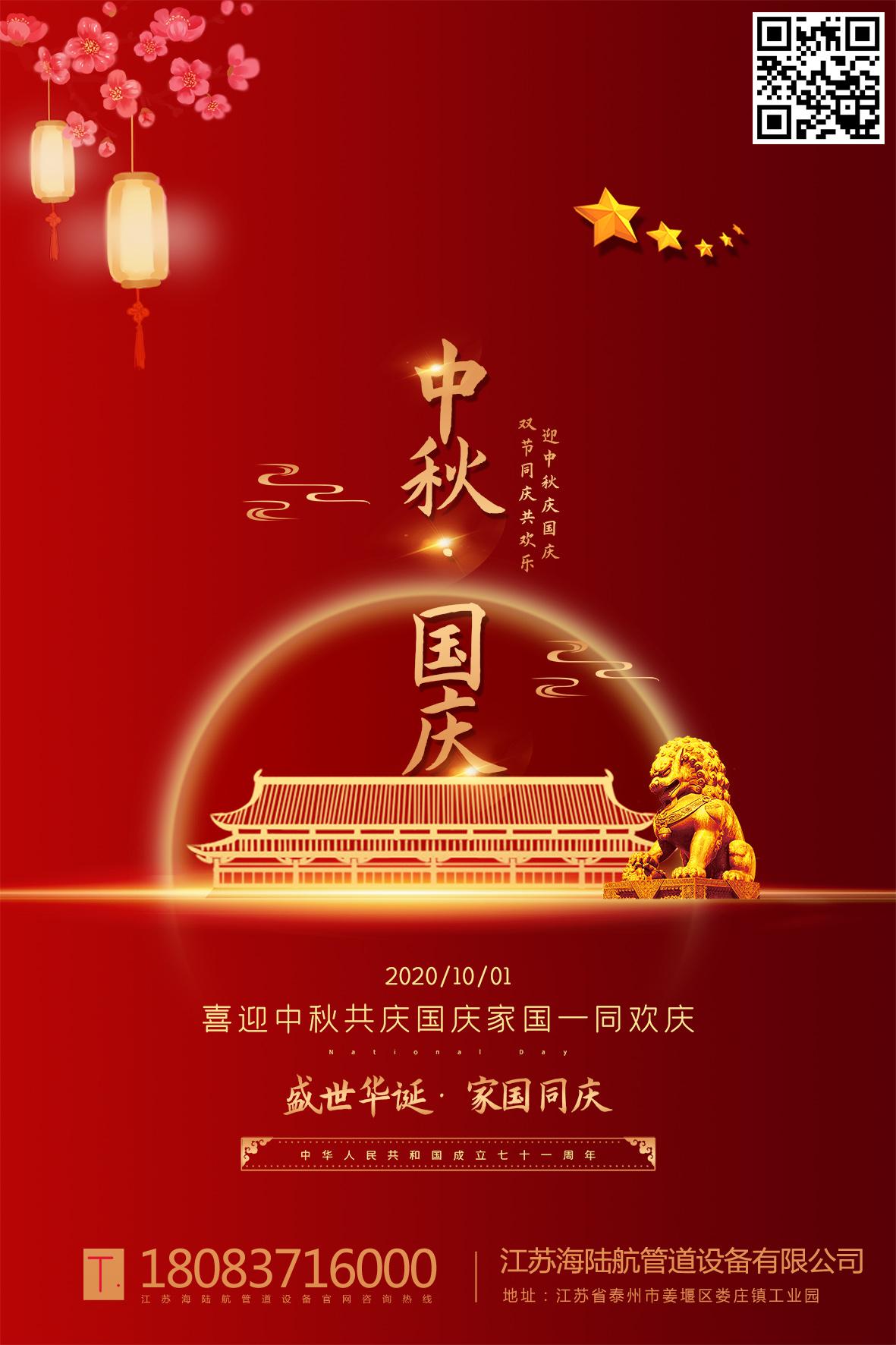 祝大家国庆中秋双节快乐!