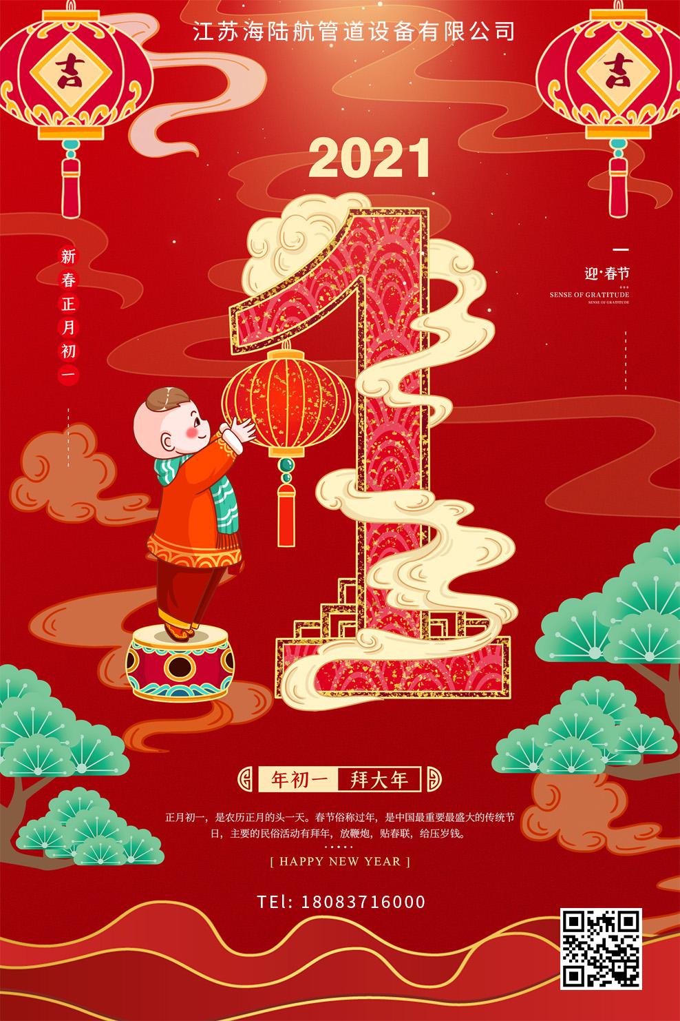 江苏海陆航管道设备提前祝大家新年快乐!